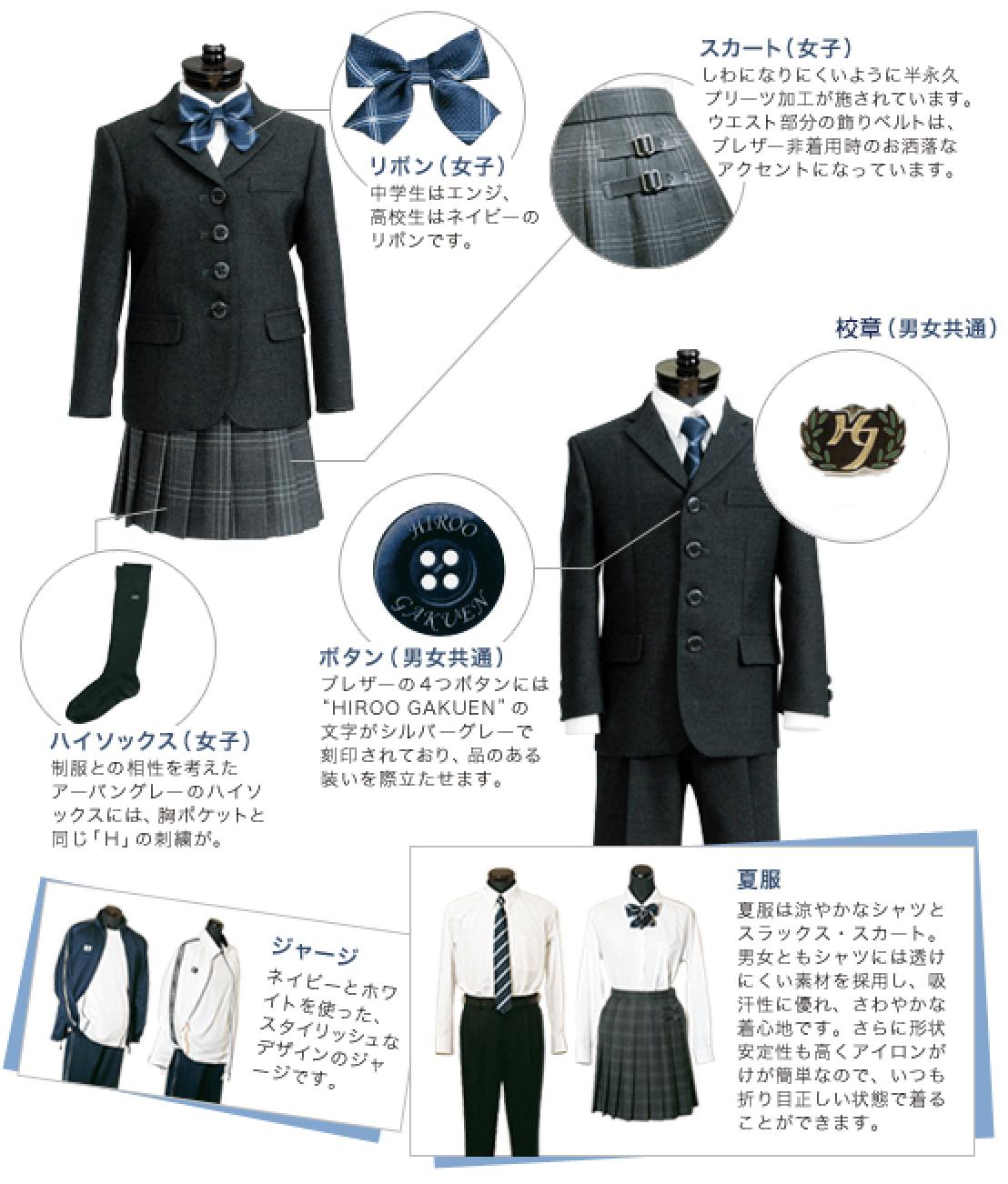 広尾学園 中学校制服
